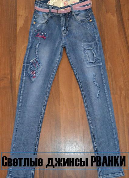 Светлые джинсы РВАНКИ для девочек подростков.Размеры 134-164 см. Венгрия