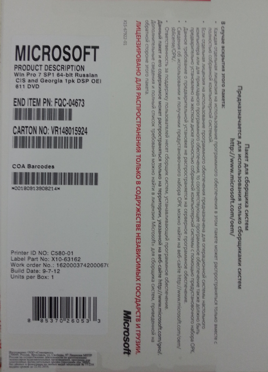 Microsoft Windows 7 Pro SP1 64-bit, Rus, OEM (FQC-04673)