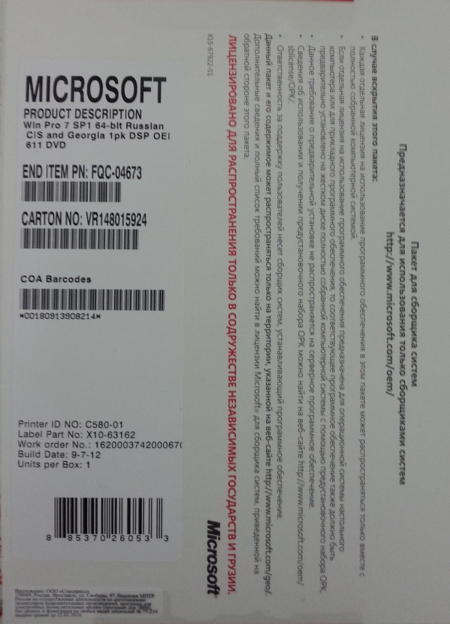 Microsoft Windows 7 Pro SP1 64-bit Russia OEM (FQC-04673) поврежденная упаковка