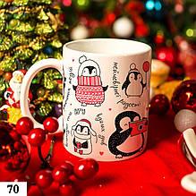 Чашка с принтом Пингвинчики