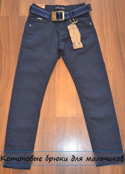 Котоновые брюки для мальчиков подростков,ШКОЛА.Размеры 152 см..Венгрия  140
