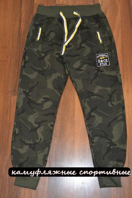 Камуфляжные,Трикотажные спортивные штаны для мальчиков.Размеры 134 см.Фирма GRACE.Венгрия