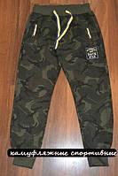 Камуфляжные,Трикотажные спортивные штаны для мальчиков.Размеры 134 см.Фирма GRACE.Венгрия, фото 1