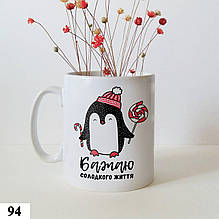 Чашка з принтом Солодкого життя