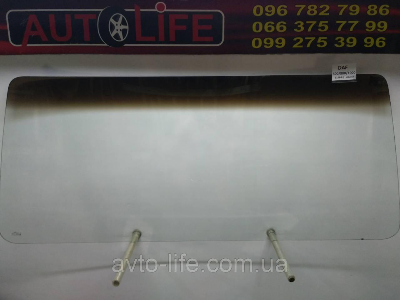 Лобовое стекло Daf 600/ 800/ 1000 (Малый) (Грузовик) | Автостекло Даф 600/800/1000