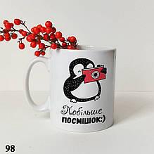 Чашка з принтом Посмішок