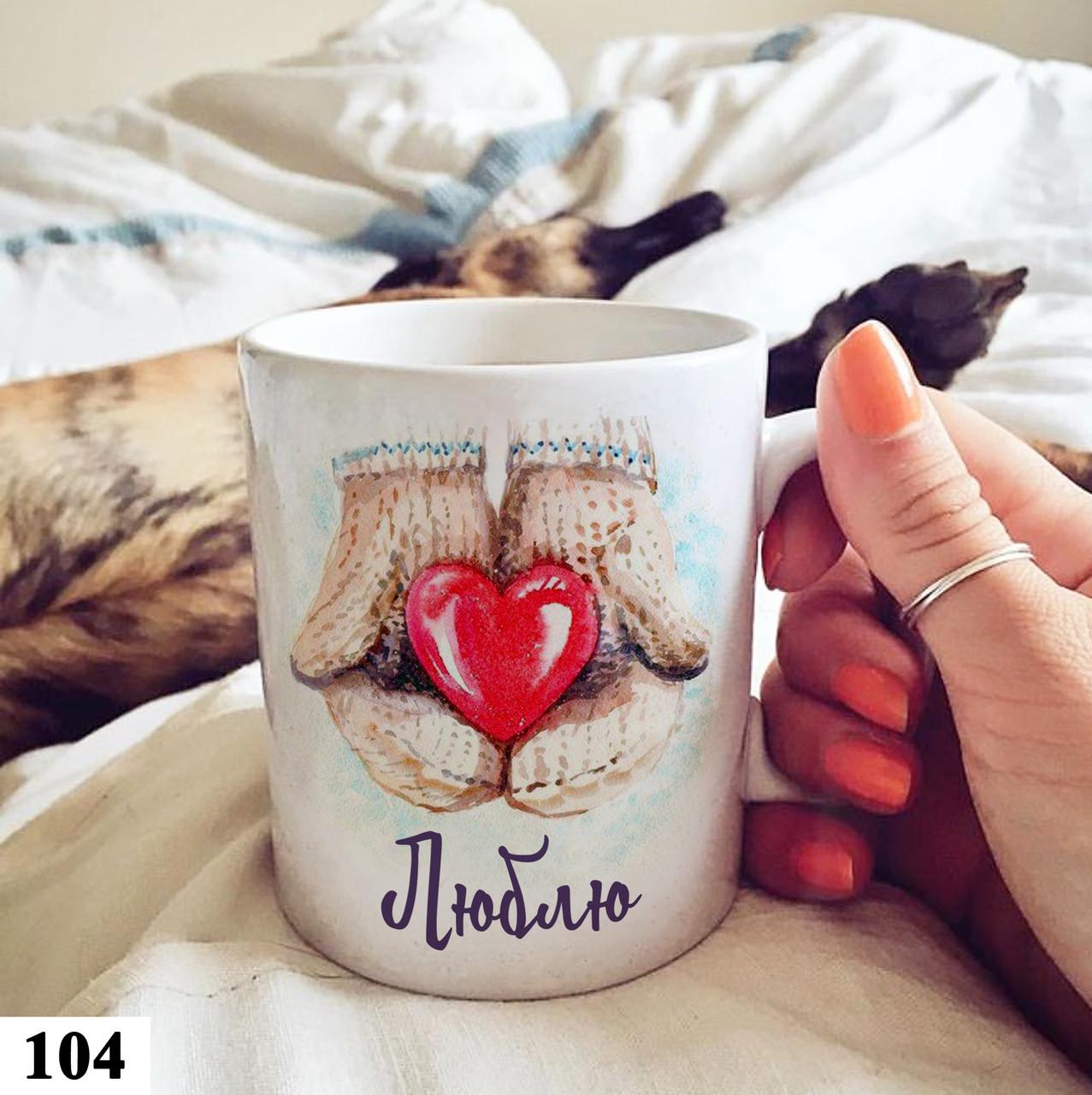 Чашка с принтом Люблю