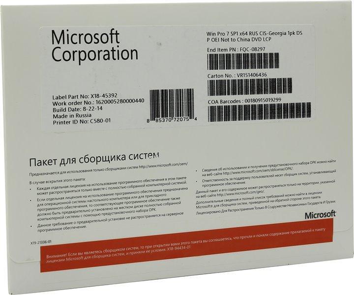 Microsoft Windows 7 Pro SP1 x64, Rus, OEM (FQC-08297)