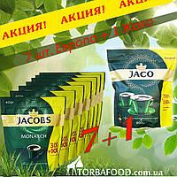 7 Якобс 400 + 1 Jaco 400 АКЦИЯ, фото 1