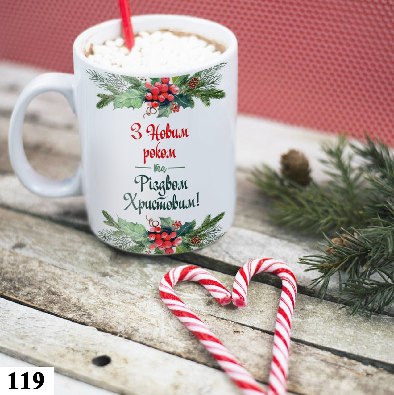 Чашка с принтом Новый год 3