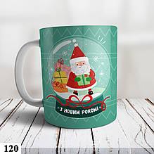 Чашка с принтом Новый год 4