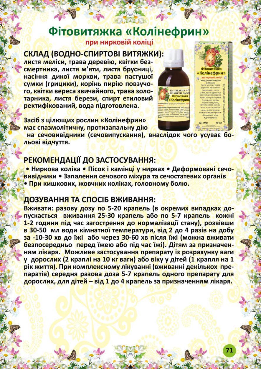 Колинефрин фитовытяжка 40 мл