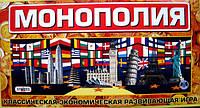Настольная Игра Монополия большая, Стратег Strateg, 693 009770
