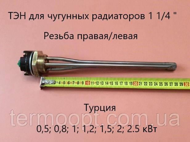 """ТЭН 1.2кВт """"1"""" 1/4 дюйм узкий Турция для чугунных радиаторов,батарей,бойлеров,котлов и др"""