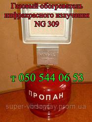Обогреватель газовый инфракрасного излучения NG 309