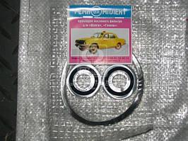 Ремкомплект фильтра масляного ГАЗ 3302 Газель (Украина). 24-1017000