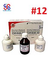 Синма-М №12, пластмасса для несъемного протезирования, 2×40гр. (порошок) + 40гр. (жидкость)