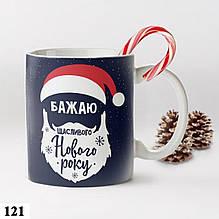 Чашка з принтом Новий рік 5