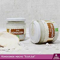 """Нерафинированное пищевое кокосовое масло масло """"EcoLiya"""""""