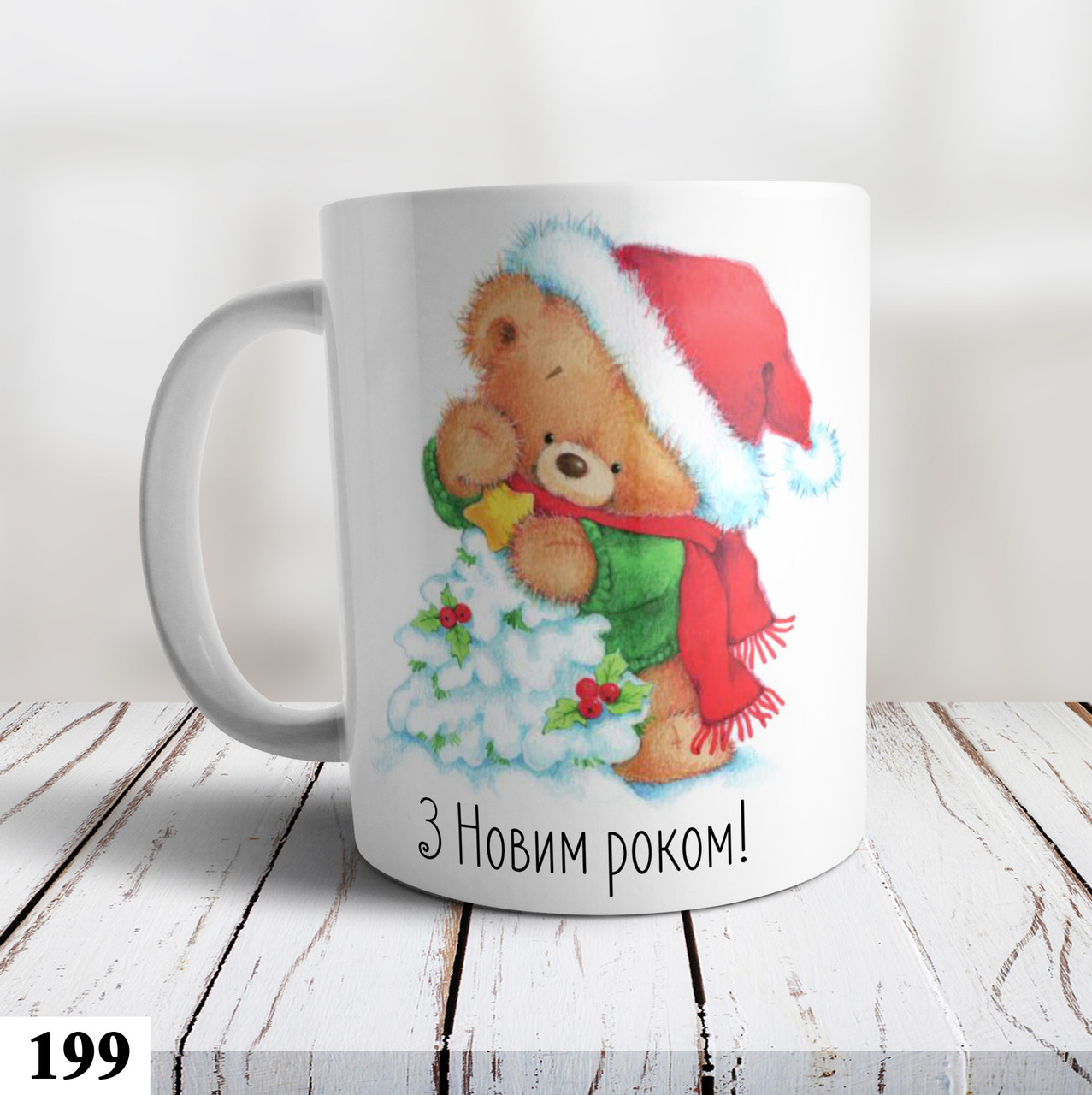 Чашка с принтом Новый год 7