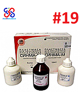 Синма-М №19, пластмасса для несъемного протезирования, 2×40гр. (порошок) + 40гр. (жидкость)