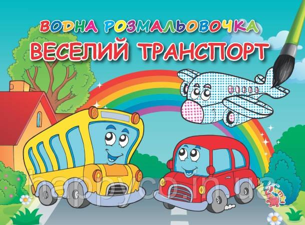 """Детская водная раскраска """"Веселий транспорт"""" укр"""