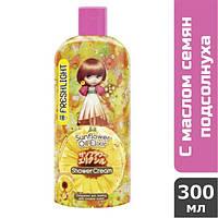 Гель для душа Freshlight с маслом семян подсолнуха, 300 мл