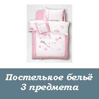 Сменные комплекты постельного белья 3 предмета