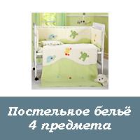 Комплекты постельного белья 4 предмета