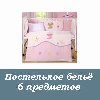 Комплекты постельного белья 6 предметов
