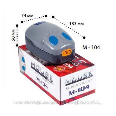 KW Mouse AIR PUMP М-104 двухканальный компрессор