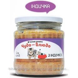 Мясной рацион Чудо-блюдо консервы для кошек Индейка, 470г