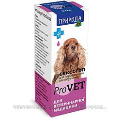 Природа СексСтоп препарат для регуляции половой активности и коррекции поведения кошек и собак, 2мл