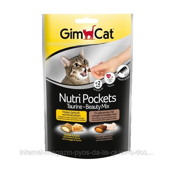 GimCat Nutri Pockets Taurine - Beauty Mix лакомство подушечки для кошек с сыром и тауриновой пастой, 150г