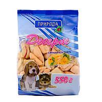 Природа Сырный коктейль лакомство-печенье для собак, 550г