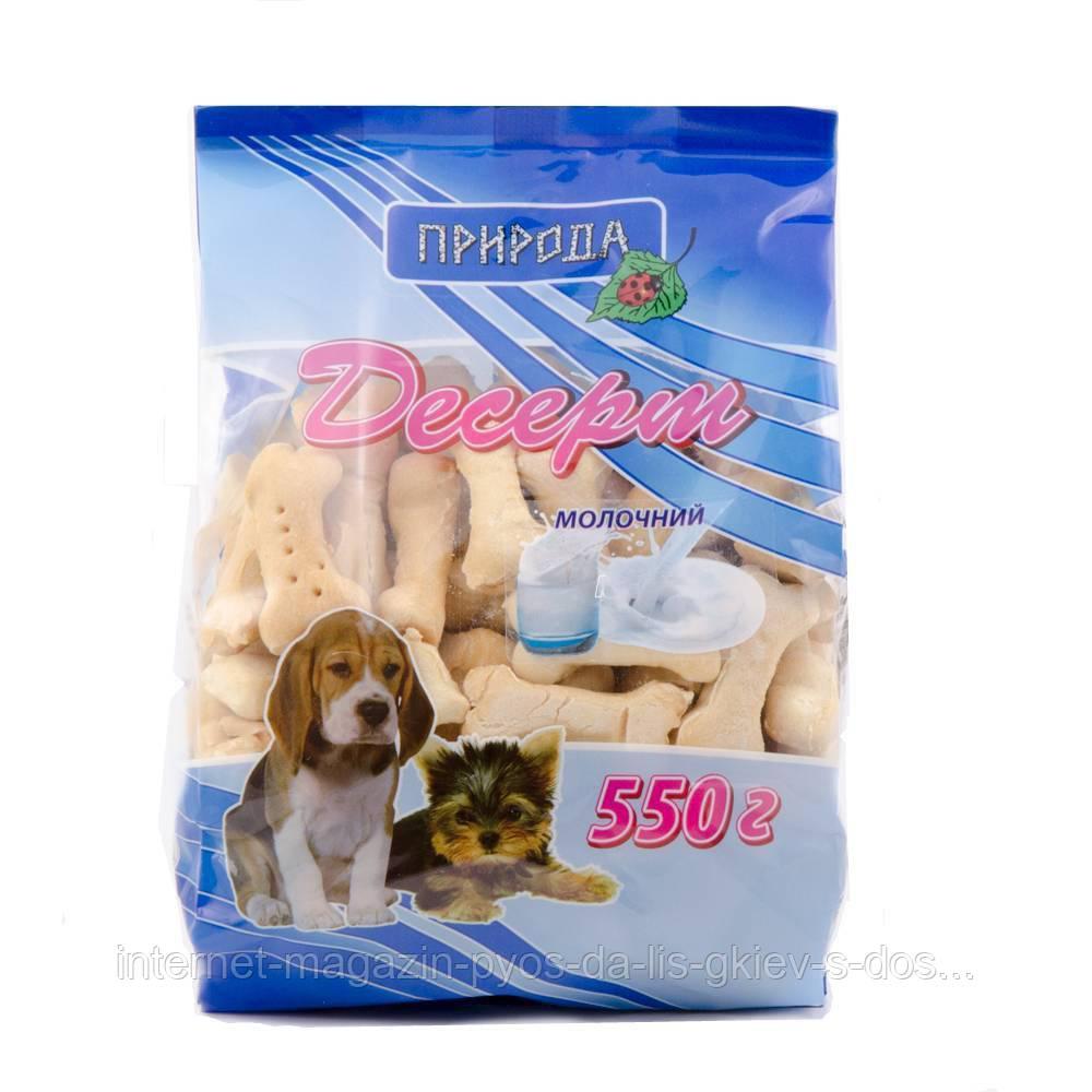 Природа Молочный десерт лакомство-печенье для собак, 550г