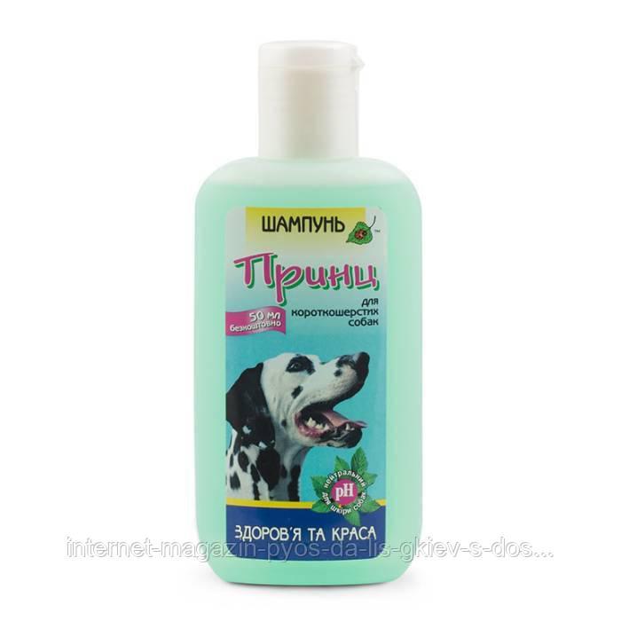 Природа Принц шампунь від бліх та кліщів для короткошерстих собак, 250мл