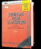 Авраменко, ЗНО 2019. Укр. мова та лiтерат. Довiдник. частина 1.