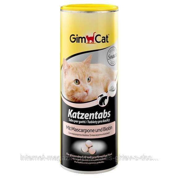 GimCat Katzentabs Mascarpone and Biotin вітамінні таблетки для кішок з сиром маскарпоне і біотином, 425г