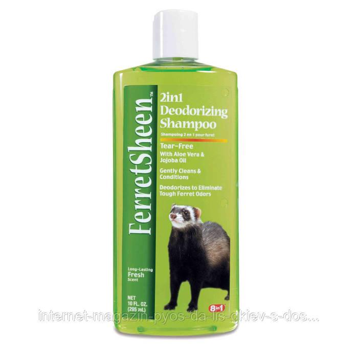 8in1 Ferretsheen Deodorizing Shampoo шампунь дезодорирующий для хорьков 295мл