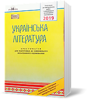 Авраменко, ЗНО 2019. Укр. лiтерат. Хрестоматiя.