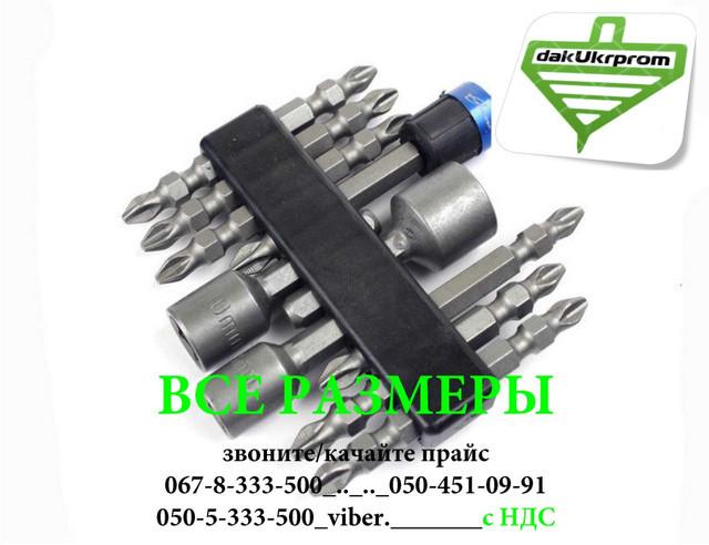 Магнитный держатель бит с фиксатором 70 мм