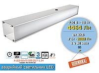 Аварийный светильник светодиодный A-LED 28W 4464 Lm 500 mm IP20 1h 30m  аккумуляторный