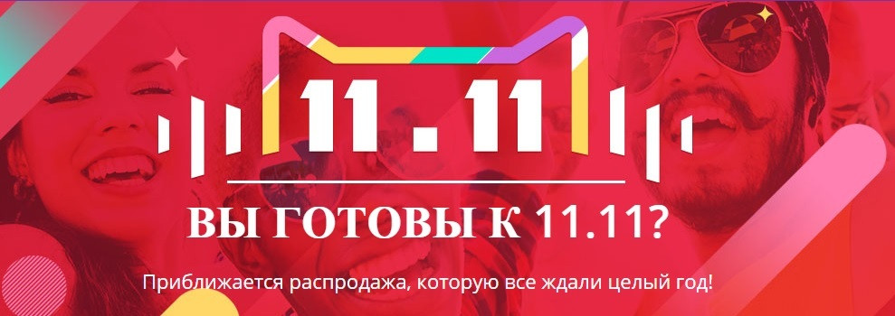 Всемирный день шоппинга!!! 11,11