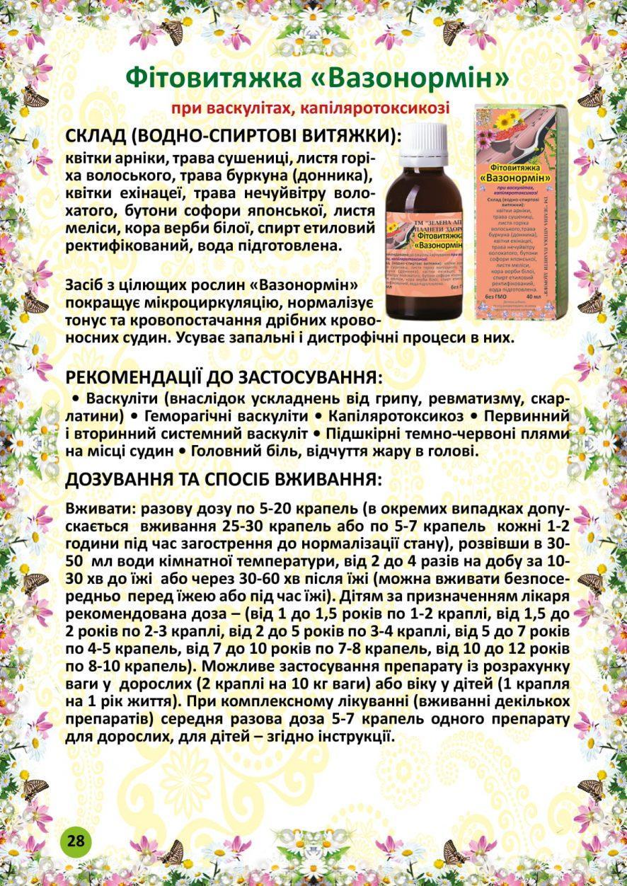 Вазонормин фитовытяжка 40 мл