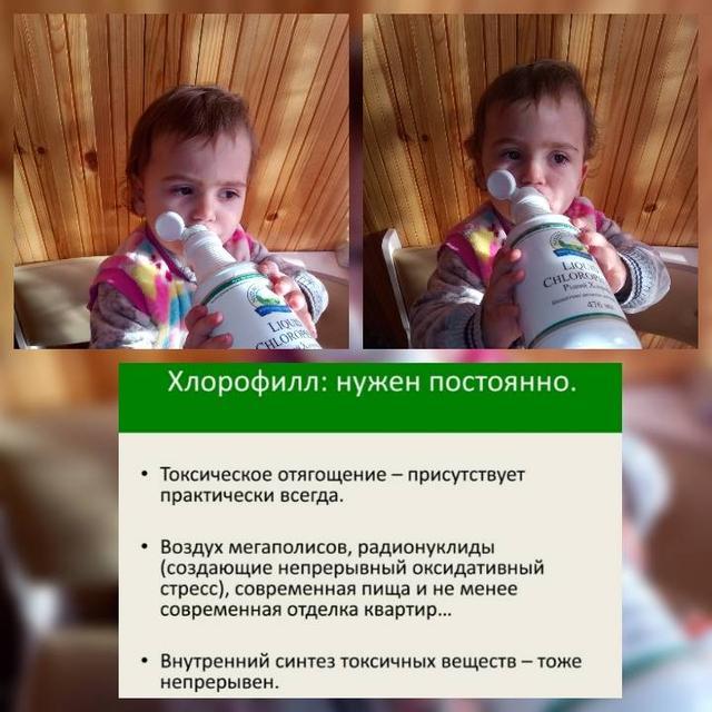Хлорофіл для дітей. Малюнок 3.