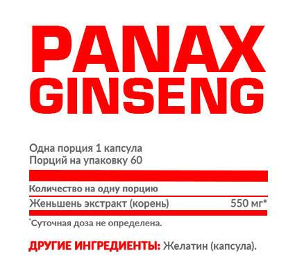 NOSOROG Nutrition Panax Ginseng 60 caps, фото 2