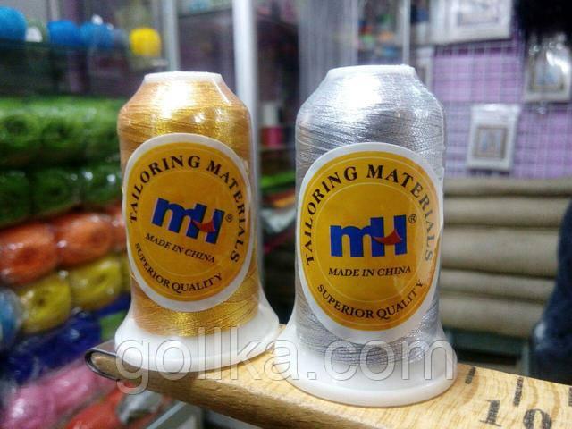 Нитки металлизированные люрекс для машинной вышивки (1000м) MH industry