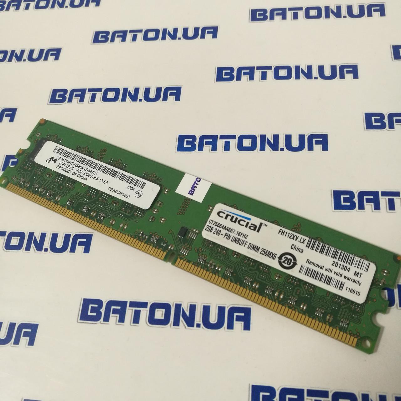 Оперативная память Micron DDR2 2Gb 667MHz PC2 5300U CL5 Б/У