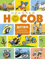 Детям. Избранные произведения (юбилейное издание). Николай Носов